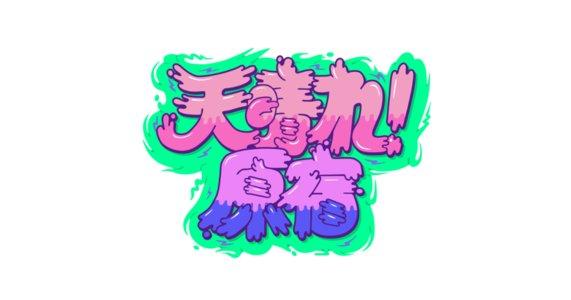 天晴れ!原宿 Pimm's 合同リリースイベント 9/8
