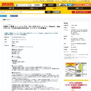 天晴れ!原宿 Pimm's 合同リリースイベント 9/15
