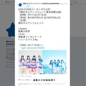 煌めき☆アンフォレント 東京定期公演vol.27