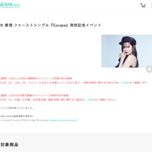 鈴木愛理 ファーストシングル『Escape』発売記念イベント 12/1 大阪【日程変更】