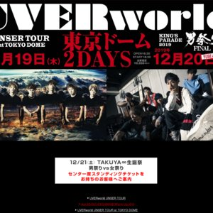 UVERworld LIVE 2019 NEW ALBUM TOUR 福岡公演2日目
