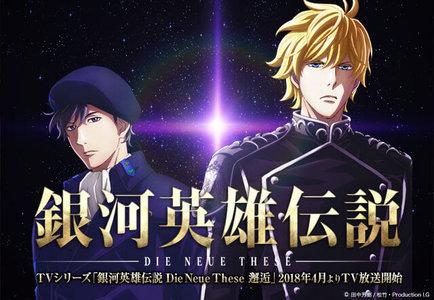 セカンドシーズン『銀河英雄伝説Die Neue These 星乱』第一章 先行上映会(東京)