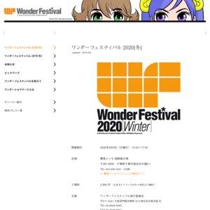 ワンダーフェスティバル2020[冬]