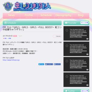 FM FUJI「GIRLS・GIRLS・GIRLS =FULL BOOST= 虹コンの征服ちゅうずでぃ」公開生放送 (2019/08/20)