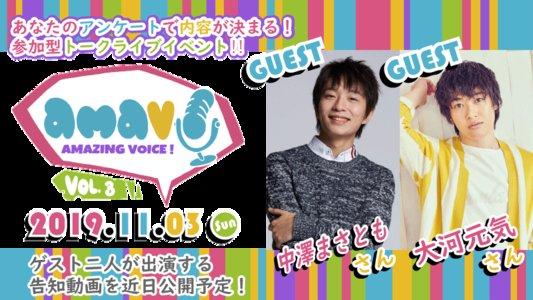 amavo vol.3 【Guest:中澤まさともさん 大河元気さん】 [1部]