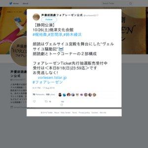 声優朗読劇 VORLESEN フォアレーゼン〜ヴェルサイユ騒動記〜<焼津>
