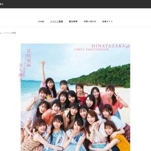 日向坂46 ファースト写真集「立ち漕ぎ」発売記念イベント【D】