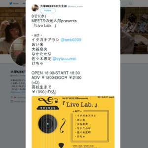 MEETSの光太郎presents 「Live Lab.  」
