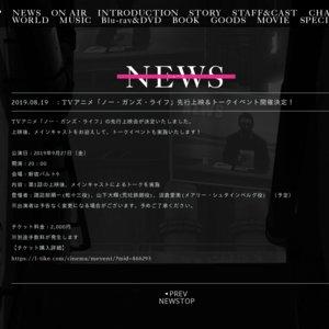 TVアニメ「ノー・ガンズ・ライフ」先行上映&トークイベント