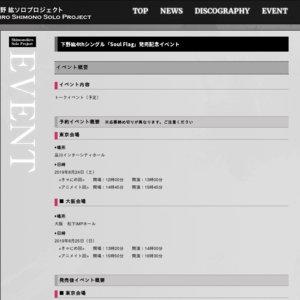 下野紘4thシングル「Soul Flag」予約イベント<大阪・きゃにめ回>