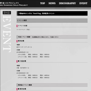 下野紘4thシングル「Soul Flag」予約イベント<大阪・アニメイト回>