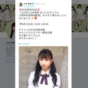 =LOVE 山本杏奈 まいにちアイドル2周年記念 特別配信公開放送(仮)