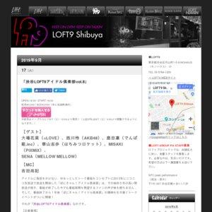 渋谷LOFT9アイドル倶楽部vol.8