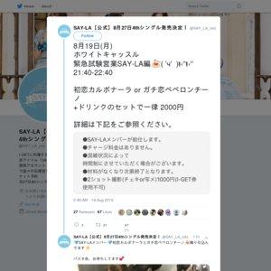 8月19日(月) ホワイトキャッスル 緊急試験営業SAY-LA編