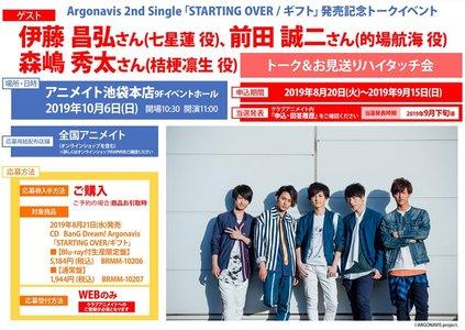 Argonavis 2nd Single「STARTING OVER / ギフト」発売記念トークイベント
