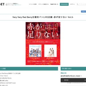 Very Very Red Berry主催対バンLIVE企画  -赤が足りない Vol.3-