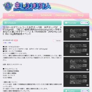 13:00~@タワーレコード水戸オーパ店 水戸オーパ5F ARTcityHall 『虹コン結成5周年AnniversaryLIVE〜今年もあなたと過ごすサマー!〜』&『RAINBOW JAM219』LIVE Blu-ray発売記念イベント