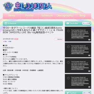 19:00~@タワーレコード川崎店『虹コン結成5周年AnniversaryLIVE〜今年もあなたと過ごすサマー!〜』&『RAINBOW JAM219』LIVE Blu-ray発売記念イベント