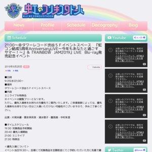 21:00~@タワーレコード渋谷5Fイベントスペース 『虹コン結成5周年AnniversaryLIVE〜今年もあなたと過ごすサマー!〜』&『RAINBOW JAM219』LIVE Blu-ray発売記念イベント