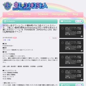 19:00~@タワーレコード錦糸町パルコ店イベントスペース 『虹コン結成5周年AnniversaryLIVE〜今年もあなたと過ごすサマー!〜』&『RAINBOW JAM219』LIVE Blu-ray発売記念イベント