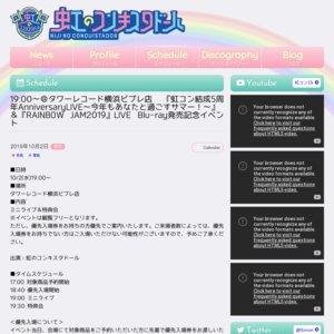 19:00~@タワーレコード横浜ビブレ店 『虹コン結成5周年AnniversaryLIVE〜今年もあなたと過ごすサマー!〜』&『RAINBOW JAM219』LIVE Blu-ray発売記念イベント