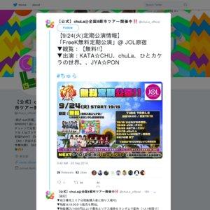FreeK無料定期公演 9/24