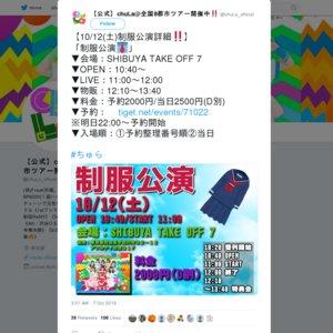 FreeK無料定期公演 10/29