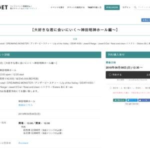 大好きな君に会いにいく〜神田明神ホール編〜 2019/9/8
