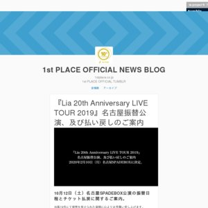 Lia 20th Anniversary LIVE TOUR 2019 名古屋公演