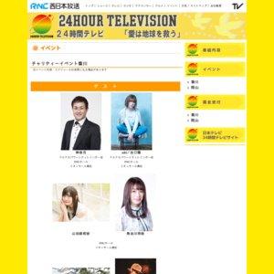 24時間テレビ2019 香川 チャリティーゲスト生登場!♯1