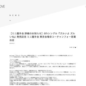 =LOVE「タイトル未定6thシングル」発売記念ミニ握手会 東京1日目
