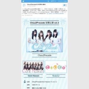 Chou2Preceded定期公演#2