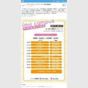 idol campus vol.90~上野公園水上音楽堂編~