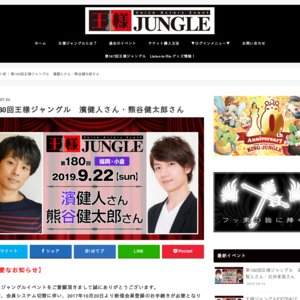 第180回王様ジャングル 濱健人さん・熊谷健太郎さん【1部】