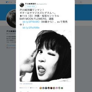 Jun Togawa Live in Okinawa 2019