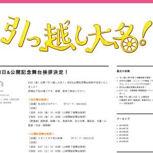 映画『引っ越し大名!』公開記念舞台挨拶(イオンシネマ市川妙典 1回目)