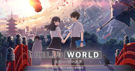 映画『HELLO WORLD』京都プレミア