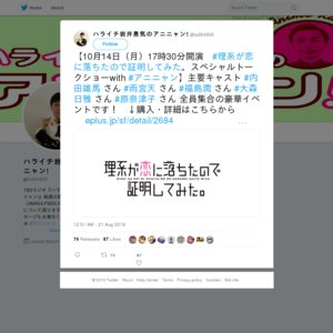 TVアニメ「理系が恋に落ちたので証明してみた。」スペシャルトークショー with アニニャン!
