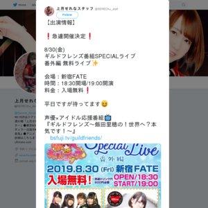 ギルドフレンズ番組SPECIALライブ 番外編 無料ライブ