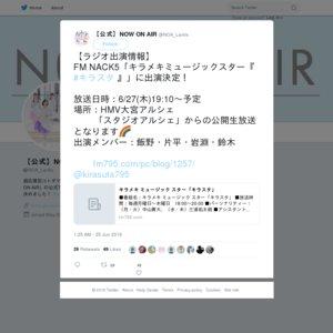 FM NACK5「キラメキミュージックスター「キラスタ」」公開生放送 2019/08/21