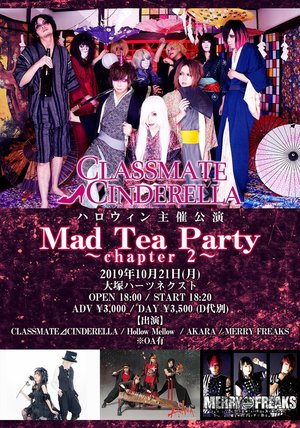 Mad Tea Party〜chapter 2〜