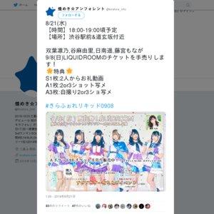 煌めき☆アンフォレント アジアツアー2019 -東京公演 FINALチケット手売りイベント(2019/8/21)