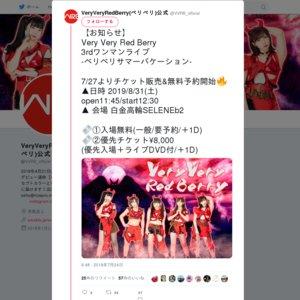Very Very Red Berry 3rd ワンマンライブ「ベリベリサマーバケーション」