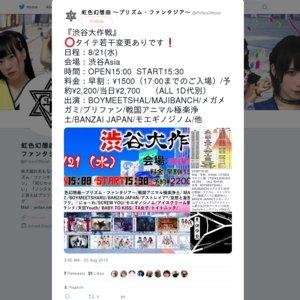 渋谷大作戦 (2019/8/21)