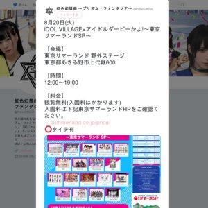 iDOL VILLAGE×アイドルダービーかよ!〜東京サマーランドSP〜