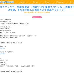 純情のアフィリア 定期公演#7 ~志倉千代丸 楽曲スペシャル~ 志倉千代丸Pの作詞、または作曲した楽曲のみで構成するライブ!