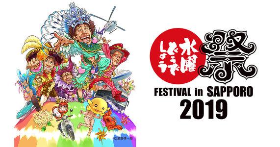 水曜どうでしょう祭 FESTIVAL in SAPPORO 2019 ライブ・ビューイング