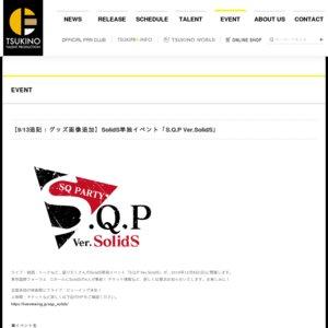 S.Q.P Ver.SolidS【夜の部】