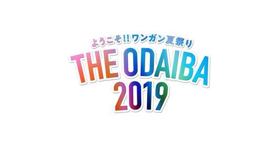 ようこそ!! ワンガン夏祭り THE ODAIBA 2019 『アナvsアイドル カラオケ対決!!』(2019/8/25)