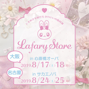 Lafary POPUP STORE店頭イベント(2019/8/25)